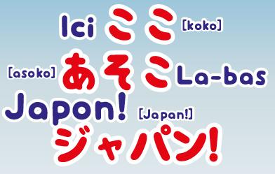 ici-la-bas-japon-mjc-andre-philip-2016-2017